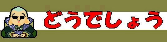 doudesyo_top.JPG